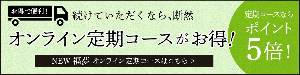 NEW福夢オンライン定期コース